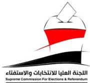 Comisión-suprema-de-elecciones-y-referendo-scer-yemen-m2sys